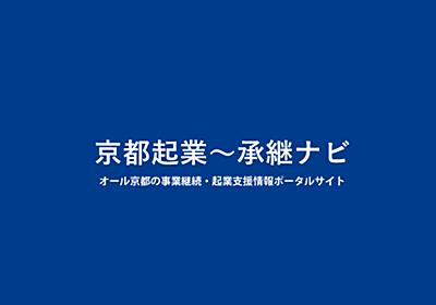 京都起業~承継ナビ | 京都府プロフェッショナル人材戦略拠点