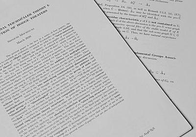 未解明だった数学の超難問「ABC予想」を証明 京大の望月教授 斬新・難解で査読に8年 - 毎日新聞