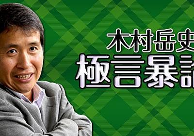 「富士通に損害賠償請求」発言から15年、東証のシステム障害会見に不覚を取った訳 | 日経クロステック(xTECH)