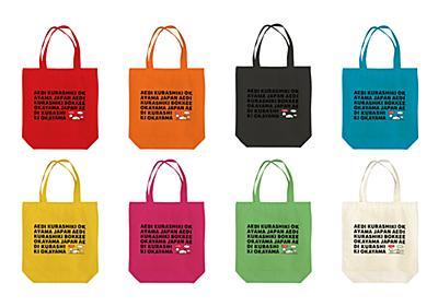 AEDI KURASHIKI BOKKEE OKAYAMA JAPAN グラフィックトートバッグ   岡山県倉敷市のWebとデザインの制作会社 AEDI株式会社