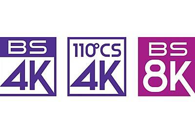 12月開始の「新4K8K衛星放送」ロゴマーク決定。受信機購入の目印に - AV Watch