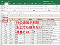 【Excel】行を削除するたびに名簿の連番を振り直すのは面倒!エクセルで行を追加・削除すると自動更新される連番を作るテク - いまさら聞けないExcelの使い方講座 - 窓の杜