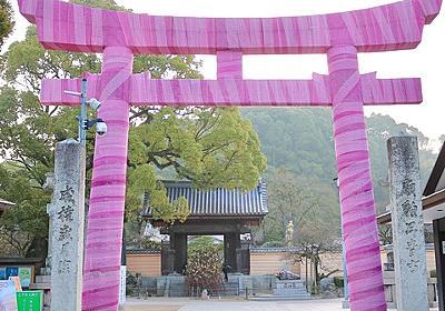 太宰府天満宮×ニコライ バーグマン展覧会「HANAMI 2050」レポート。「未来の花見」がテーマで、ピンクの鳥居も出現。 : フクオカーノ!