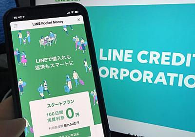 新型コロナ:ノンバンク、LINE系がアコム・アイフル逆転  :日本経済新聞