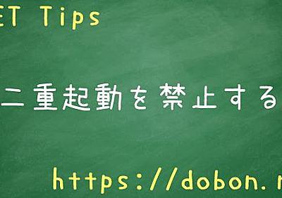 二重起動を禁止する - .NET Tips (VB.NET,C#...)