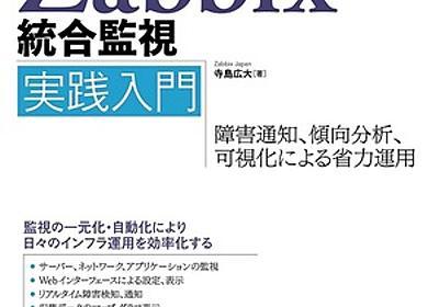 第1回 Zabbixの概要とZabbix 4.0の新機能:[より使いやすく!]Zabbix 2.2~4.0 LTSに搭載された新機能と活用方法|gihyo.jp … 技術評論社