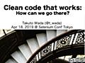 動作するきれいなコード: SeleniumConf Tokyo 2019 基調講演文字起こし+α - t-wadaのブログ