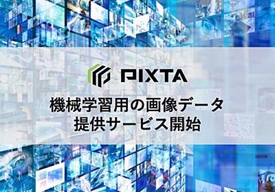 ストックフォト「PIXTA」、機械学習向けの画像納品サービス--素材3500万点から選定 - CNET Japan