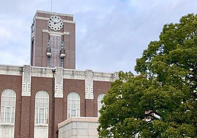 京都大学に入学したYくんと落ちた僕の追憶 グダちん note