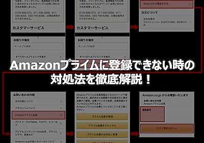 Amazonプライムに登録できない時の対処法を解説!無料体験ではギフト券が使えない? | 自分価値向上研究所
