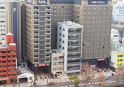 全文表示 | アパが「土地の形を選ばない」理由 話題の「コの字」ホテルはこうして生まれた : J-CASTニュース