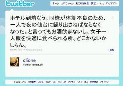 出張先・仙台でツイッターの威力を思い知る: くりおね あくえりあむ