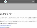 「斧を研ぐ時間」エンジニアリングフライデーという試み - Misoca開発者ブログ