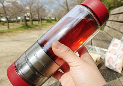 ボトルをねじって紅茶と茶葉とを分離させ自分好みの濃さをキープ、保温もできるタンブラー「ツイスティー」レビュー - GIGAZINE