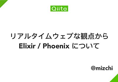 リアルタイムウェブな観点からElixir / Phoenix について - Qiita