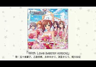 【楽曲試聴】「With Love(M@STER VERSION)」(歌:五十嵐響子、乙倉悠貴、水本ゆかり、諸星きらり、姫川友紀)