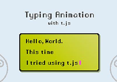 t.jsを使ってタイピング風のアニメーションを再現する | 東京のWeb制作会社LIG