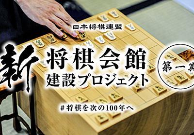 #将棋を次の100年へ|新・将棋会館建設プロジェクト【第一期】 - クラウドファンディング READYFOR (レディーフォー)