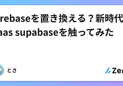 Firebaseを置き換える?新時代baas supabaseを触ってみた