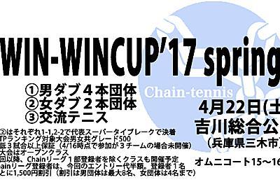 WIN-WINCUP'17 spring【要項】 – テニスを文化に