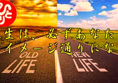 斉藤一人さん 人生は、必ずあなたのイメージ通りになる - コンクラーベ