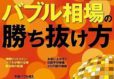 黒田日銀総裁、ビットコインは投機対象であり異常な高騰であることは事実 : 市況かぶ全力2階建