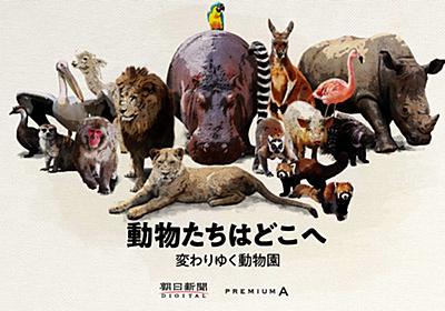 動物たちはどこへ/変わりゆく動物園 - プレミアムA:朝日新聞デジタル