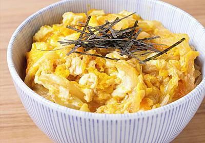 玉ねぎの甘みが美味しい 玉子丼 作り方・レシピ | 料理・レシピ動画サービスのクラシル
