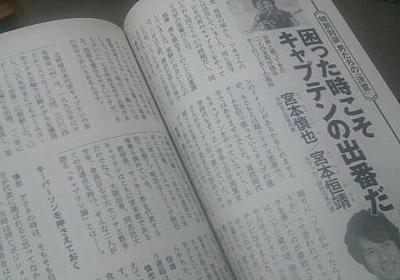 イチローと中田英寿はどこが違ったのか?~野球にはムネリンという潤滑油的なキャラがいた!? | et5652さんのブログ