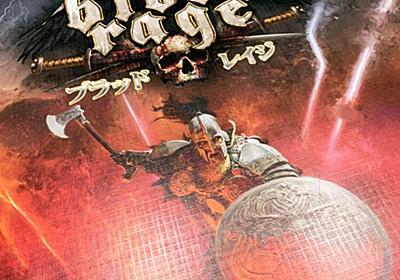 「ブラッドレイジ 完全日本語版」〈ボードゲーム〉:神々の黄昏の時は近い!ヴァイキングたるもの、怒れ!殴れ!闘え!命燃え尽きる先にヴァルハラの門は開かれているっ! - ぼっちのホビーBlog[暫定版]