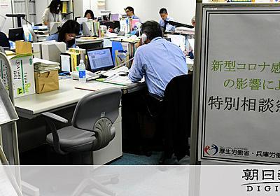 「感染疑わしい人とは働けない」 陰性証明の要求相次ぐ [新型コロナウイルス]:朝日新聞デジタル