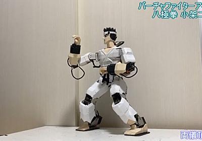 ぬるぬる動く「バーチャファイター」アキラのロボットがすごい 流れるような演武で八極拳を披露 - ねとらぼ