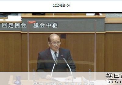性的少数者差別、足立区議が発言を謝罪 「多様性を…」:朝日新聞デジタル