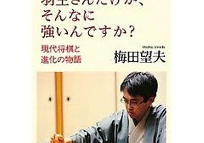 梅田望夫「どうして羽生さんだけが、そんなに強いんですか?」 - 休日はソファの上でリラックス!
