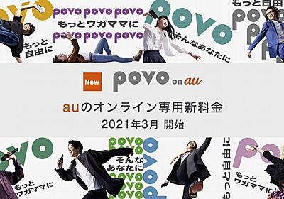 au、20GBで月2480円の「povo」(ポヴォ)3月提供 KDDIがドコモに対抗 - Engadget 日本版