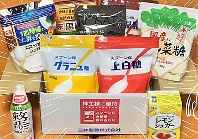 三井製糖【株主優待】9種類の大量砂糖が到着☆3000円相当の中身 - ひろまさ日記 遊び、育児、株、節約など雑記ブログ