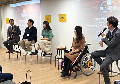 Public×テクノロジーで人々をエンパワメントするPublitechが目指す世界観 | LoveTechMedia - ラブテックメディア