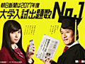 大学入試で朝日新聞記事が使われる不公正と利権 – アゴラ
