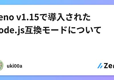 Deno v1.15で導入されたNode.js互換モードについて