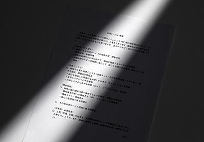 ゆうちょ銀行に公取委の足音、スマホ決済事業者に高額請求:日経ビジネス電子版