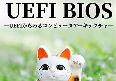 ほんのり詳しいUEFI BIOS(PDF版) - 電脳律速 - BOOTH