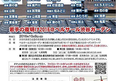 サカヤモンGO 若手の夜明け2016@ベルサール渋谷ガーデン、相変わらずの人気イベントぶりでした。 - しーたかの日本酒アーカイブ