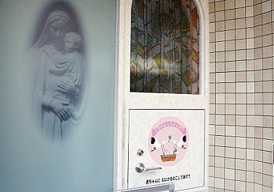 鬼のいないかくれんぼ 赤ちゃんポスト、苦難の旅  :日本経済新聞