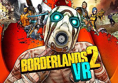 "PS VRで過酷で過激な""惑星パンドラ""に飛び込め!『ボーダーランズ2 VR』12月14日に発売決定 | Game*Spark - 国内・海外ゲーム情報サイト"
