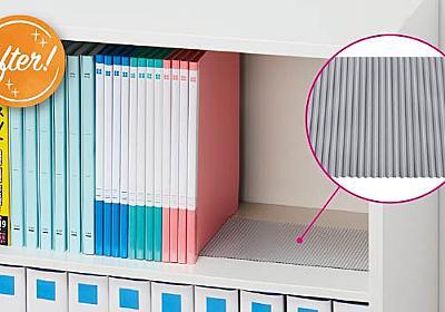 """書類棚に凸凹付きシートを敷くだけでファイルがスッキリ自立 「たおれんシート」がまさに""""縁の下の力持ち"""" - ねとらぼ"""