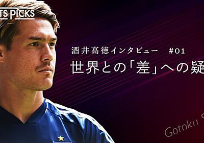 酒井高徳「日本サッカーは世界のサッカーと全く違う」