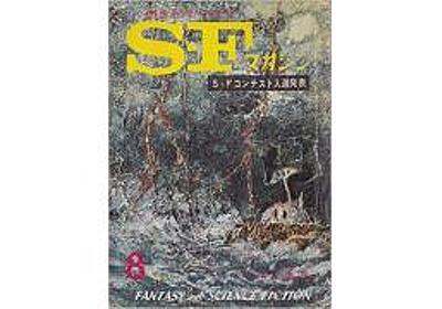 「SFコンテスト」における安部公房の選評(全集未収録):スローリィ・スローステップの怠惰な冒険 - ブロマガ
