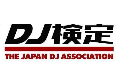 一般社団法人 日本DJ協会が『DJ検定』の実施を発表!12/1(日)からスタート!5級から検定を実施! #DJ検定