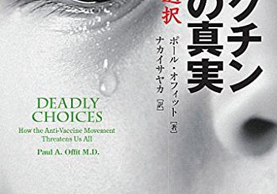 『反ワクチン運動の真実 死に至る選択』 - HONZ