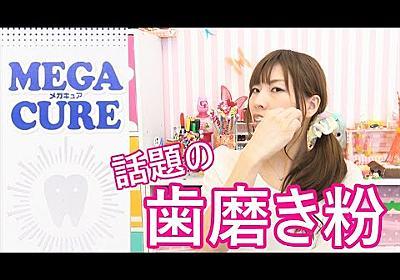 【メガキュア】話題の歯磨き粉使ってみた!